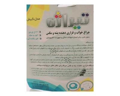 قیمت خرید دستگاه دور کننده پشه و مگس و چراغ خواب تيراژه مدل کیش